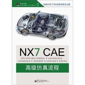 NX CAE高级仿真流程