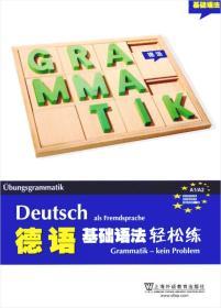 德语基础语法轻松练:Übungsgrammatik Deutsch als Fremdsprache Grammatik - kein Problem