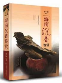 海南沉香鑒賞