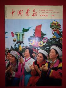 中国画报 1973年第12期(日文版 完整不缺页)