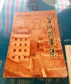 皇城故事集(山西  阳城)