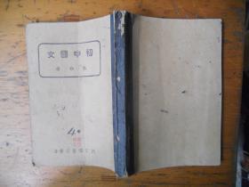 民国28年版 初中国文(第四册)