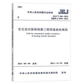 1511223751/住宅室内装饰装修工程质量验收规范(JGJ/T 304-2013)