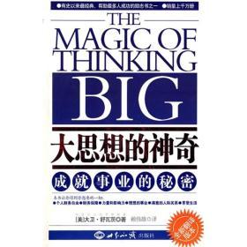 大思想的神奇:成就事业的秘密(全新翻译版本)