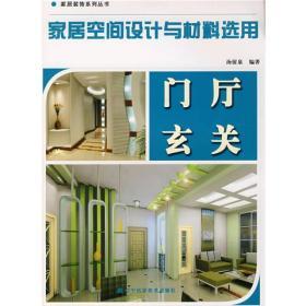 家局空间设计与材料选用-门厅玄关