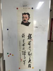 福建书画家郭进登书画作品一幅 35CM*138CM