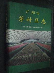 广州市芳村区志