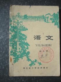 湖北省小学试用课本 语文第九册
