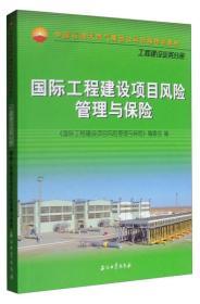 国际工程建设项目风险管理与保险/中国石油天然气集团公司统编培训教材·工程建设业务分册