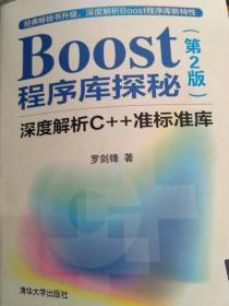 Boost程序库探秘:深度解析C++准标准库(第2版)正版现货/BT (外来之家