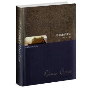 世界名著典藏系列:鲁滨逊漂流记(英文全本)