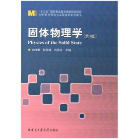 固体物理学(第3版)