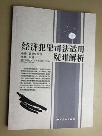 经济犯罪司法适用疑难解析    知识产权出版社