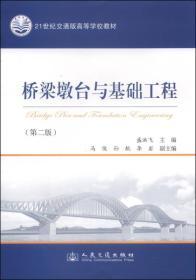 【二手包邮】桥梁墩台与基础工程-(第二版) 盛洪飞 人民交通出版