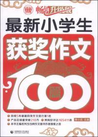 最新小学生获奖作文1000篇-畅销升级版(CZ)