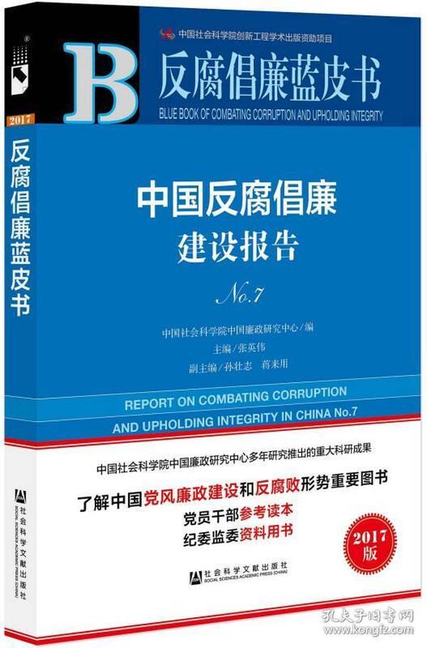 反腐倡廉蓝皮书:中国反腐倡廉建设报告NO.7
