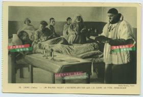 民国明信片--民国山东烟台教会医院,法国方济各会神父为百姓治疗并祷告老明信片