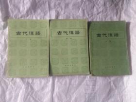 古代汉语  上中下  北京出版社