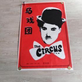 一开经典电影海报:马戏团