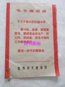 杭州市交通简图——浙江人民美术出版社