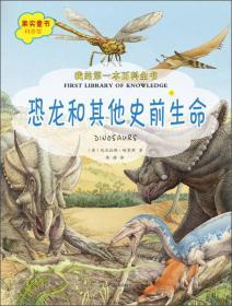我的第一本百科全书之恐龙和其他史前生命