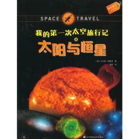 我的第一次太空旅行记之太阳与恒星