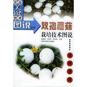 双孢蘑菇栽培技术图说——农业关键技术图说丛书·食用菌类