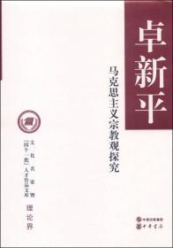 卓新平-马克思主义宗教观探究