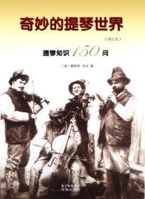 奇妙的提琴世界:提琴知识150问