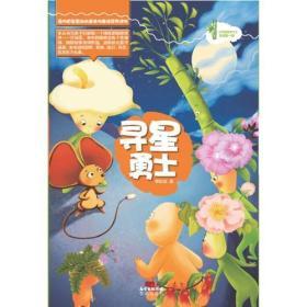 寻星勇士(国内首套原创长篇植物童话系列读物,乃此领域一大补白!融合励志、武侠、魔幻、科普、环保五大元素。)
