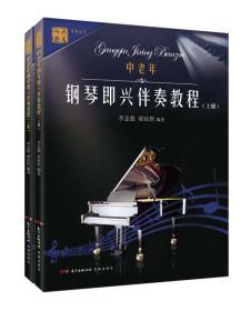 中老年钢琴即兴伴奏教程