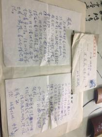 中央美术学院付院长,油画大师艾中信信札一通二叶附实寄封