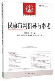民事审判指导与参考(2015.2 总第62辑)