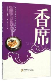 走向世界的中国文明丛书:香席