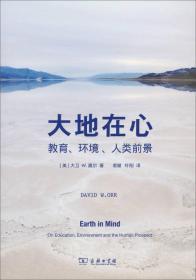 新书--大地在心·教育.环境.人类前景9787100098410(无)