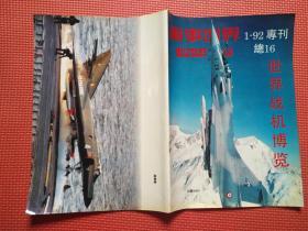 军事世界 1・92专刊 世界战机博览
