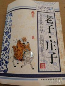 青花典藏:老子·庄子(珍藏版)