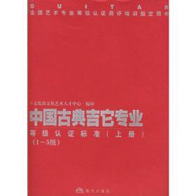 中国古典吉他专业等级认证标准(上下册)  C1