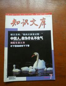 知识文库2004.7