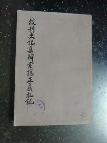 校刊史记集解索隐正义札记(下册)(1977年一版一印,八五品)