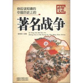 必知文库:你应该知道的中国历史上的著名战争