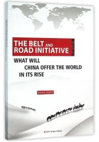 一带一路:中国崛起后给世界带来什么?