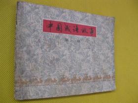 连环画小人书79年版 中国成语故事第一册