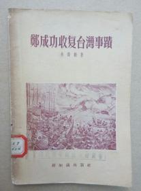 郑成功收复台湾事迹(内有插图,繁体字,1956年一版一印)