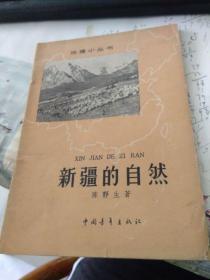 地理小丛书 新疆的自然 有少许划线