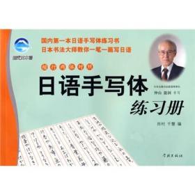 日语手写体练习册
