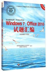 办公软件应用Windows平台Windows 7、Office 2010试题汇编高级