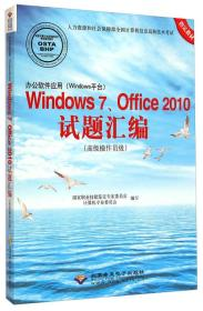 Windws7.Office2010 试题汇编(高级操作员级)