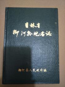 吉林省柳河县地名志 精装