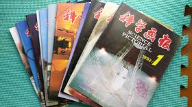 科学画报1992年1-12.12册全